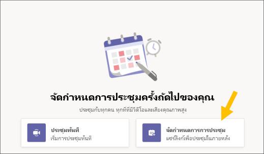 เลือกปุ่มจัดกำหนดการประชุม