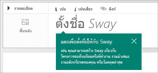พร้อมท์ชื่อเรื่องบนโครงเรื่องของ Sway