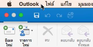 เมื่อต้องการดูว่าคุณมี Outlook เวอร์ชันใด ให้เลือก Outlook บนแถบเมนูของคุณ