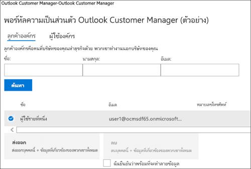 สกรีนช็อต: ส่งออกข้อมูลลูกค้าของตัวจัดการลูกค้าใน Outlook
