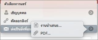 ตัวเลือก แชร์อีเมล ใน PPT for Mac