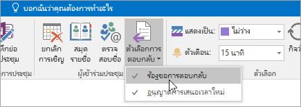 สกรีนช็อตของปุ่มตอบสนองคำขอใน Outlook 2016 for Windows