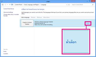 การเพิ่มวิธีการป้อนข้อมูลใน แผงควบคุม ใน Windows 8