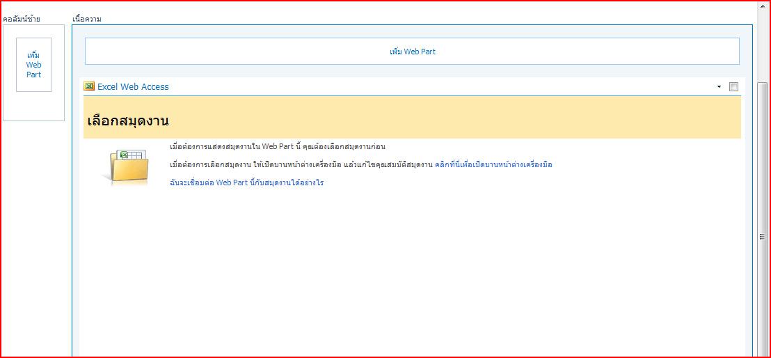 Web Part สำหรับ Excel Web Access จะแสดงบานหน้าต่าง เลือกเวิร์กบุ๊ก