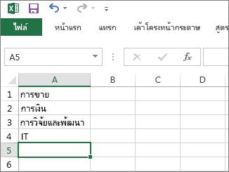 สร้างรายการดรอปดาวน์ของรายการของคุณในคอลัมน์เดียวหรือแถวเดียวใน Excel