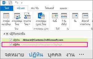 ปฏิทินที่แชร์แสดงในรายการโฟลเดอร์ใน Outlook