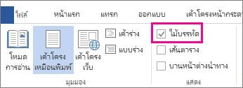 สกรีนช็อตของแท็บมุมมองใน Word 2013 กำลังแสดงตัวเลือกไม้บรรทัดที่เลือกและเน้น
