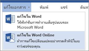 ตัวเลือกเมนู แก้ไขใน Word Online