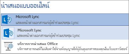 นำเสนอแบบออนไลน์ด้วย Microsoft Lync