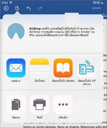 กล่องโต้ตอบ เปิดในแอปอื่น จะช่วยให้คุณส่งเอกสารไปยังแอปอื่นเพื่อส่งจดหมาย พิมพ์ หรือแชร์ได้
