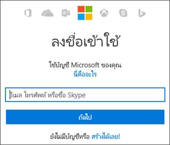 สกรีนช็อตของหน้าลงชื่อเข้าใช้ My Account ที่คุณใส่บัญชี Microsoft ที่คุณใช้กับ Office