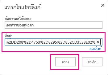 แทรก URL ไปยังโฟลเดอร์ OneDrive