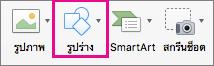รูปร่างใน PPT for Mac