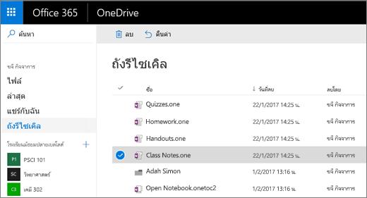 ถังรีไซเคิลของ OneDrive ที่มีรายการหน้าสมุดบันทึก ไอคอนเพื่อลบและคืนค่า