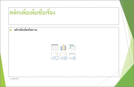 แสดงตัวยึดในสไลด์ชื่อเรื่องและเนื้อหาใน PowerPoint