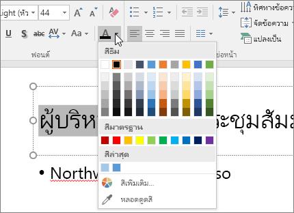 ใช้ตัวเลือกสีฟอนต์เพื่อเปลี่ยนสีของข้อความ