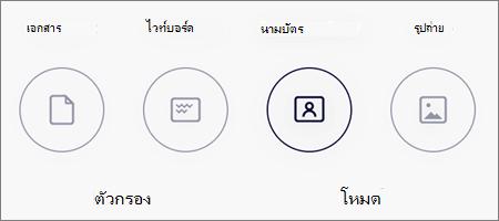 ตัวเลือกโหมดสำหรับการสแกนภาพใน OneDrive สำหรับ iOS