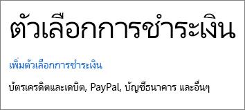หน้าตัวเลือกการชำระเงิน แสดงลิงก์ เพิ่มตัวเลือกกการชำระเงิน