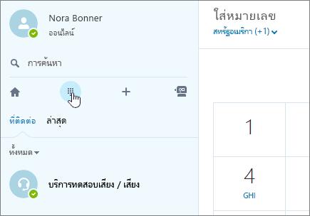 สกรีนช็อตที่แสดงตำแหน่งที่จะโทรออกด้วย Skype