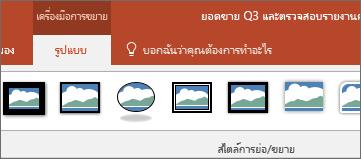 แสดงแท็บรูปแบบเครื่องมือการซูมบน Ribbon ใน PowerPoint
