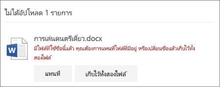 ข้อผิดพลาด 'มีชื่อไฟล์นี้แล้ว' ใน UI ของเว็บ OneDrive