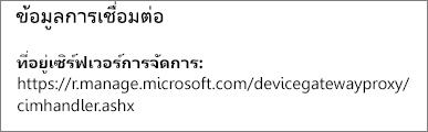 จัดการโดยหน้าที่แสดงข้อมูลการเชื่อมต่อของ URL ตัวจัดการอุปกรณ์