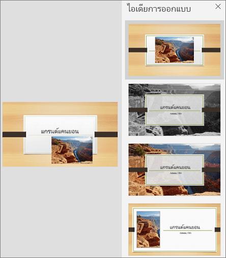 ตัวอย่างเวอร์ชันสำหรับอุปกรณ์จะเคลื่อนที่ของ PowerPoint Designer