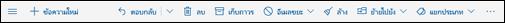 แถบเครื่องมือของข้อความ Outlook.com
