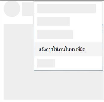 สกรีนช็อตของวิธีการรายงานผิดใน OneDrive