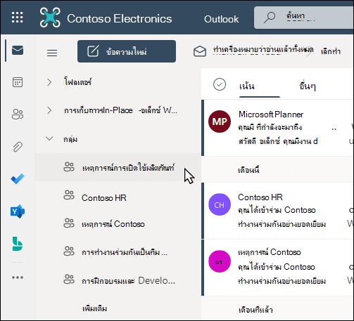กลุ่ม Office ๓๖๕ใน Outlook