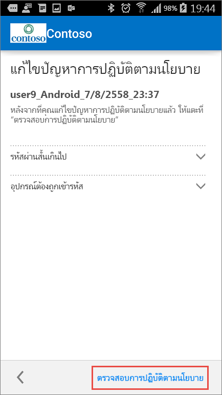 MDM_Android_3a_ComplianceIssuesMinimized