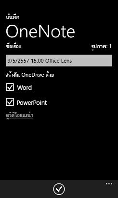 ส่งรูปภาพไปยัง Word และ PowerPoint บน OneDrive
