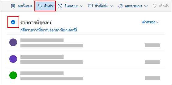 กล่องโต้ตอบลบ Outlook.com