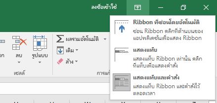 เมื่อคุณคลิกไอคอนตัวเลือกการแสดง Ribbon เมนูจะเปิดขึ้น
