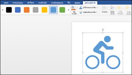 แกลเลอรีสไตล์ที่มีสไตล์สีฟ้าอ่อนที่นำไปใช้กับกราฟิกของจักรยาน