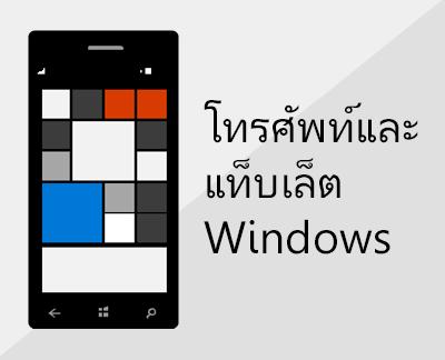 คลิกเพื่อตั้งค่า Office และอีเมลบนโทรศัพท์ Windows