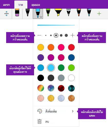 หมึกขีดทับสีและความกว้างของตัวเลือกใน OneNote สำหรับ Windows 10