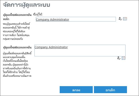 Site administrator dialog box.