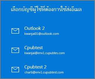 เลือกบัญชีผู้ใช้ที่จะใช้ส่งอีเมล