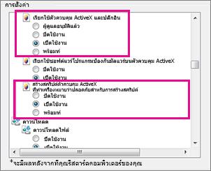 อนุญาตให้โหลดและเรียกใช้ตัวควบคุม ActiveX ใน Internet Explorer