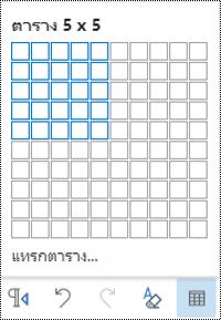 ตารางตารางใน Outlook บนเว็บ