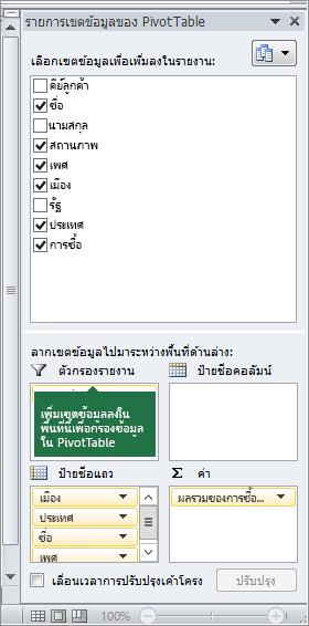 ตัวกรองรายงานในบานหน้าต่างรายการเขตข้อมูล PivotTable