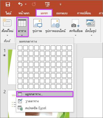 แสดงตัวเลือก ตาราง ในแท็บ แทรก บน Ribbon ใน PowerPoint