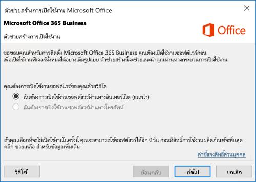 แสดง ตัวช่วยสร้างการเปิดใช้งาน สำหรับ Office 365 for Business