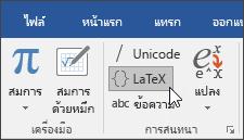 รูปแบบ LaTeX