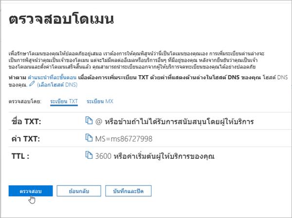 ตรวจสอบ Domainnameshop ใน Office 365_C3_20176279953