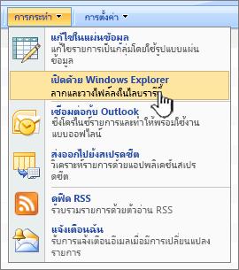 ตัวเลือกเปิดใน Windows Explorer เมนูภายใต้การกระทำ