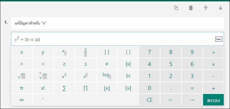 แป้นพิมพ์เครื่องหมายคณิตศาสตร์สำหรับสูตรทางคณิตศาสตร์