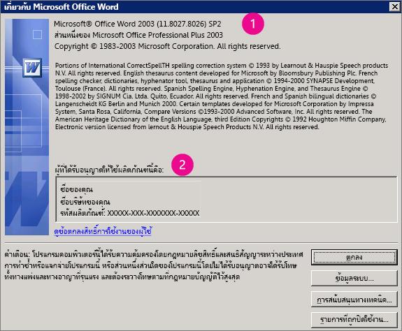 หน้าต่าง เกี่ยวกับ Microsoft Office Word 2003