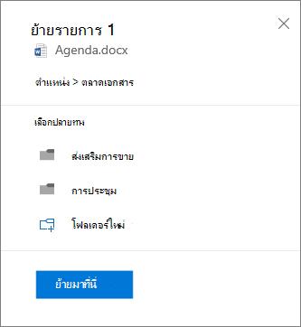 สกรีนช็อตของการย้ายไฟล์จาก OneDrive for Business ไปยังไซต์ SharePoint